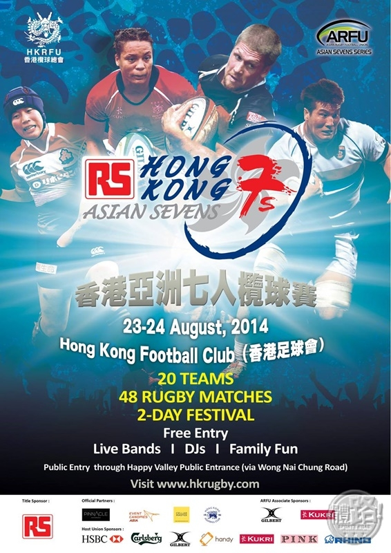 20140813-01rugby