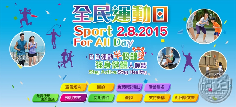 20150625-sportday