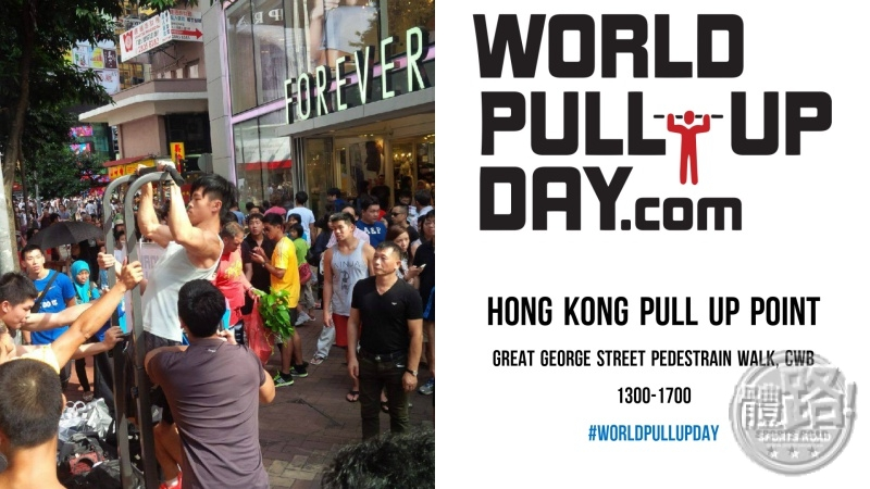 world_pullup_day20150911_01