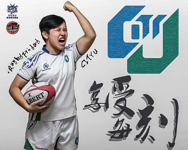 CITYU_facebook_rugbyfriday-2